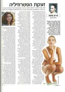 כתבה במגזין עולם האישה